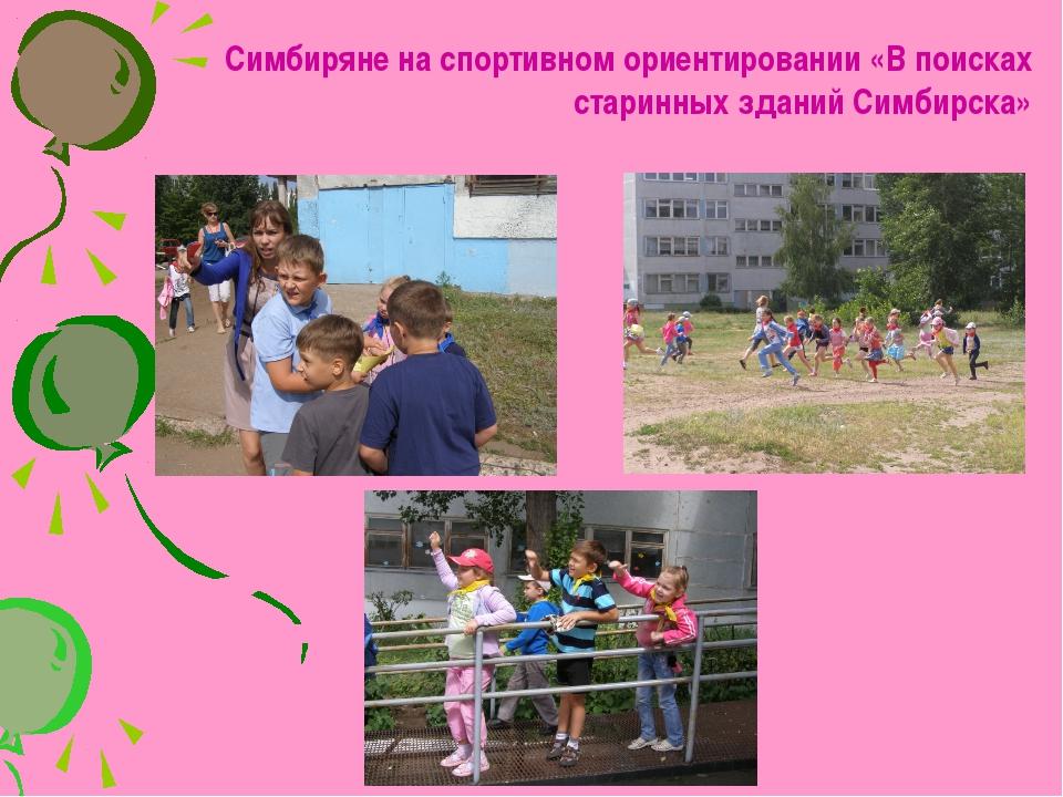 Симбиряне на спортивном ориентировании «В поисках старинных зданий Симбирска»