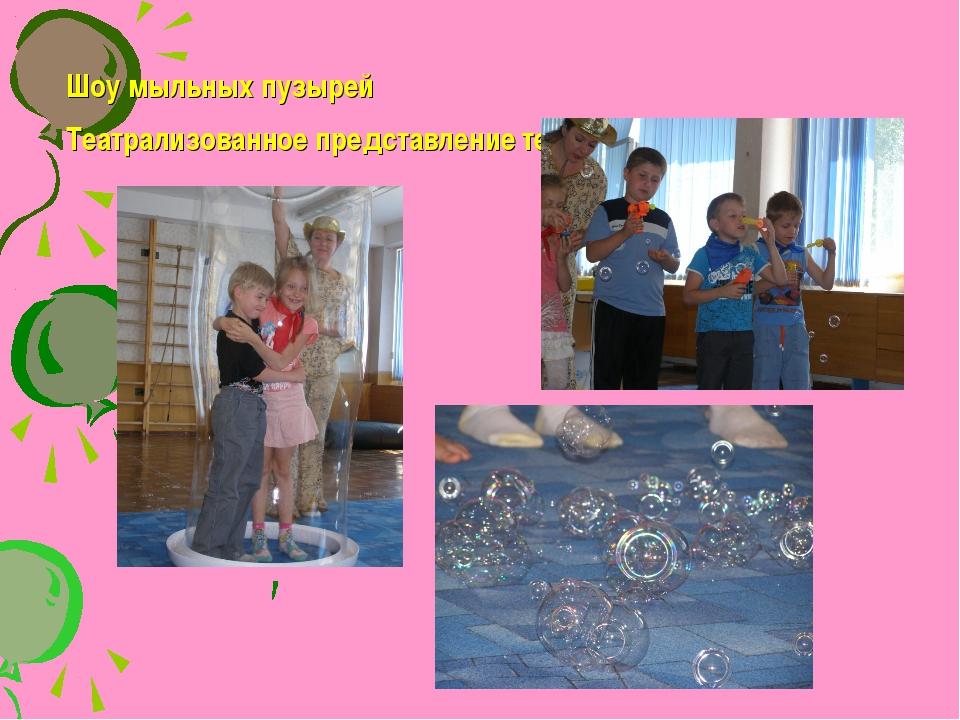 Шоу мыльных пузырей Театрализованное представление театра «Лапочка»