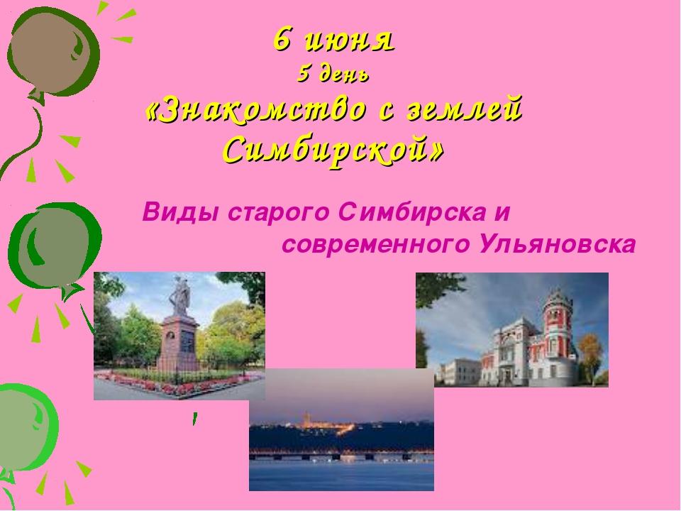 6 июня 5 день «Знакомство с землей Симбирской» Виды старого Симбирска и совре...