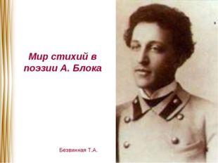 Мир стихий в поэзии А. Блока Безвинная Т.А.