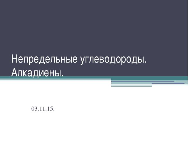 Непредельные углеводороды. Алкадиены. 03.11.15.