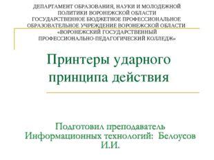 Принтеры ударного принципа действия ДЕПАРТАМЕНТ ОБРАЗОВАНИЯ, НАУКИ И МОЛОДЕЖН