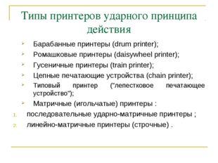 Типы принтеров ударного принципа действия Барабанные принтеры (drum printer);