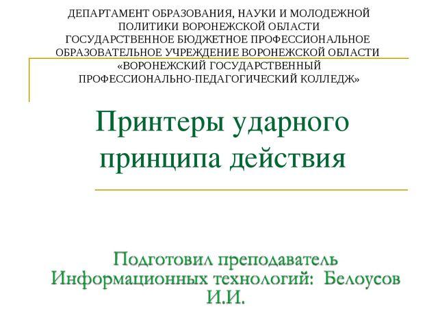 Принтеры ударного принципа действия ДЕПАРТАМЕНТ ОБРАЗОВАНИЯ, НАУКИ И МОЛОДЕЖН...