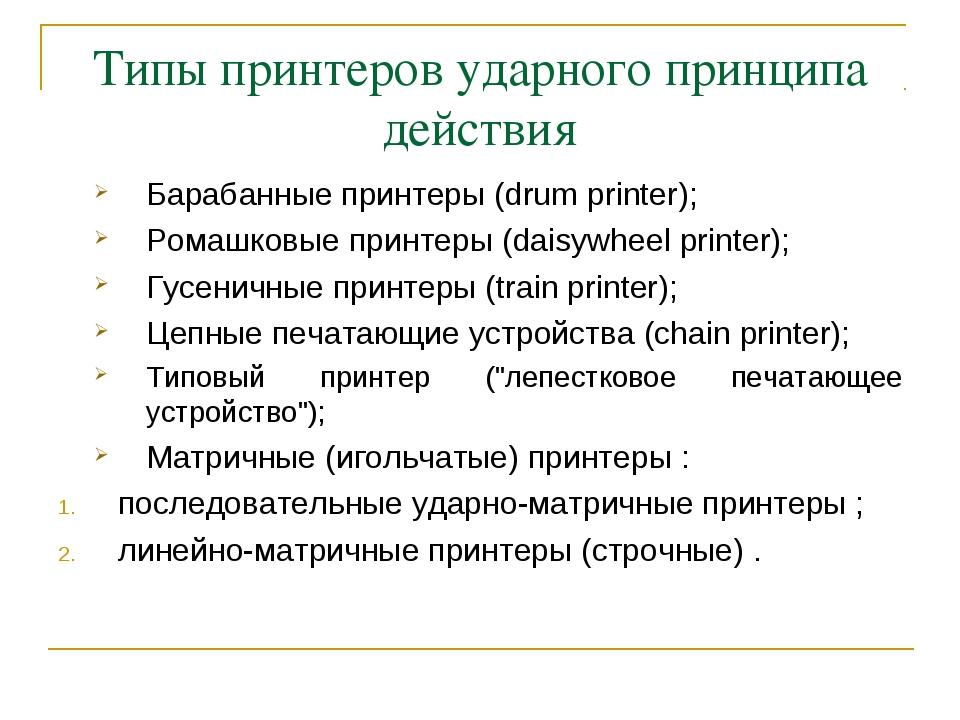 Типы принтеров ударного принципа действия Барабанные принтеры (drum printer);...