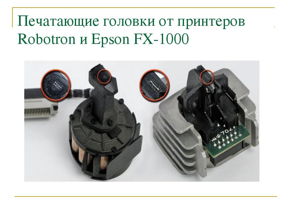 Печатающие головки от принтеров Robotron и Epson FX-1000