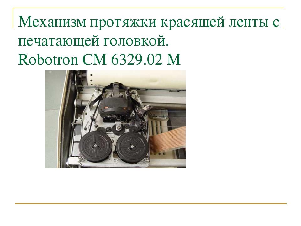 Механизм протяжки красящей ленты с печатающей головкой. Robotron CM 6329.02 M