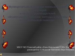 Муниципальный конкурс компьютерных презентаций классных руководителей «Агресс