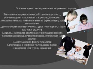 Основная задача семьи- уменьшить напряжение ситуации. Типичными неправильным
