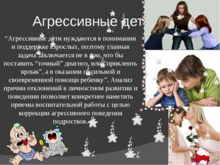 """Агрессивные дети """"Агрессивные дети нуждаются в понимании и поддержке взрослы"""