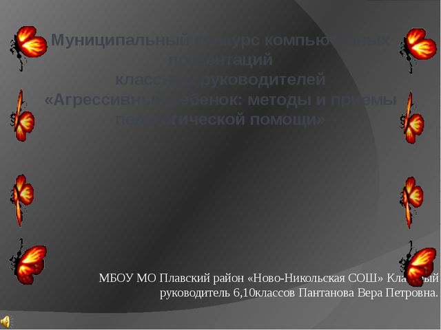 Муниципальный конкурс компьютерных презентаций классных руководителей «Агресс...