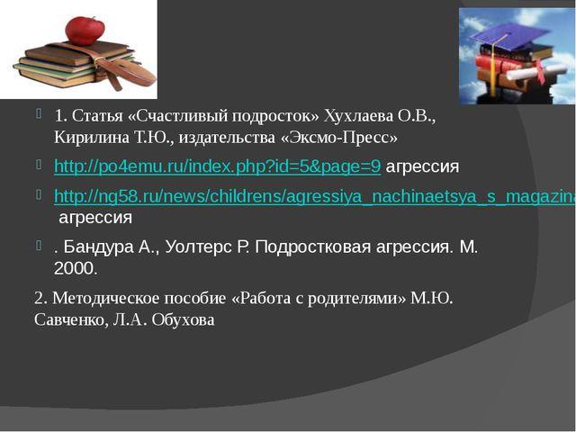 1. Статья «Счастливый подросток» Хухлаева О.В., Кирилина Т.Ю., издательства...