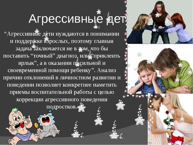 """Агрессивные дети """"Агрессивные дети нуждаются в понимании и поддержке взрослы..."""