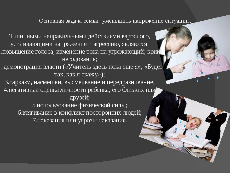 Основная задача семьи- уменьшить напряжение ситуации. Типичными неправильным...