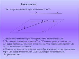 Доказательство Рассмотрим скрещивающиеся прямые AB и CD. 1. Через точку D мо