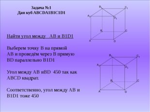 Задача №1 Дан куб ABCDA1B1C1D1 Найти угол между AB и B1D1 Выберем точку B на