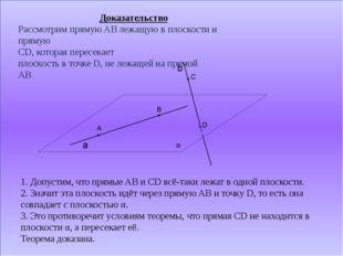 Доказательство Рассмотрим прямую AB лежащую в плоскости и прямую CD, которая