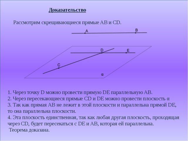Доказательство Рассмотрим скрещивающиеся прямые AB и CD. 1. Через точку D мо...