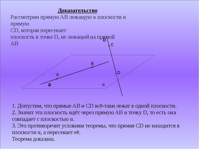 Доказательство Рассмотрим прямую AB лежащую в плоскости и прямую CD, которая...