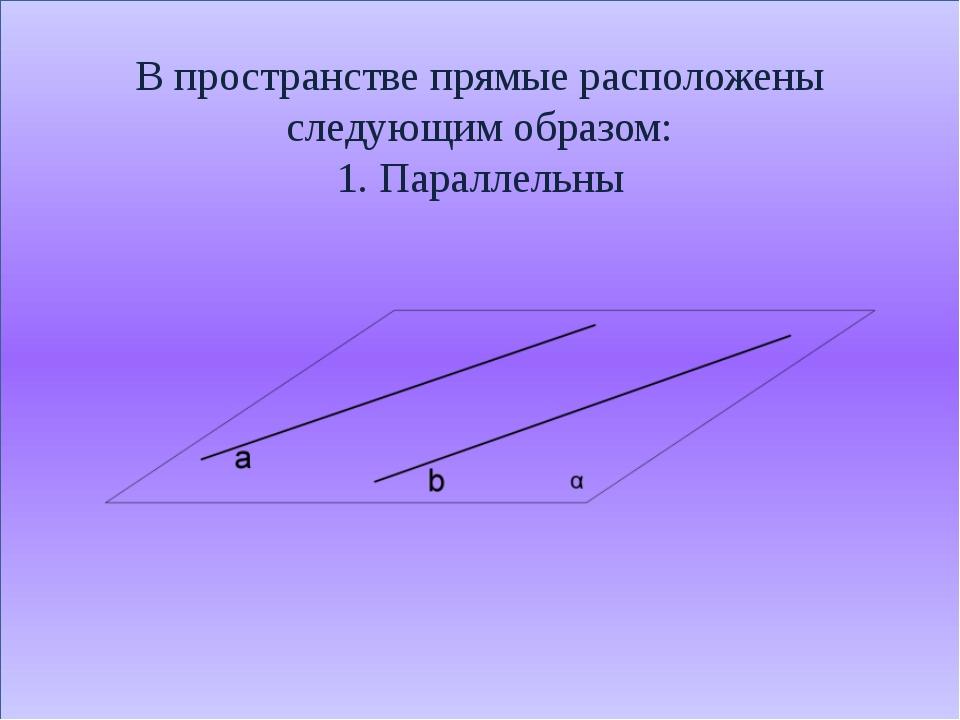 В пространстве прямые расположены следующим образом: 1. Параллельны