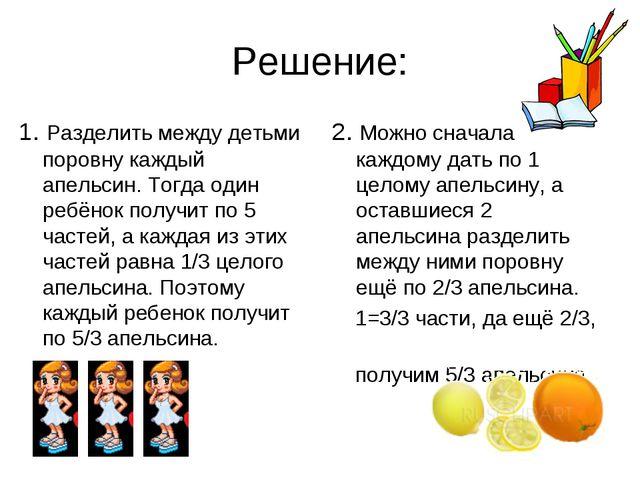 Решение: 1. Разделить между детьми поровну каждый апельсин. Тогда один ребёно...