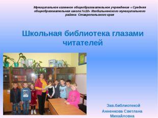 Школьная библиотека глазами читателей Муниципальное казенное общеобразовател