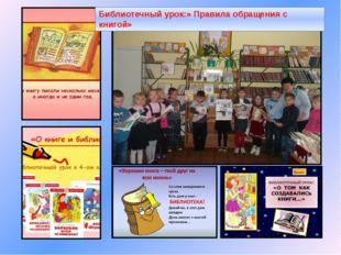 Библиотечный урок:» Правила обращения с книгой»