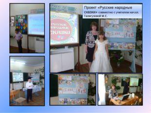 Проект «Русские народные сказки» совместно с учителем нач.кл. Галигузовой М.Е.