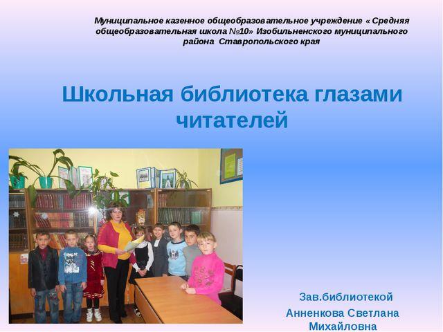 Школьная библиотека глазами читателей Муниципальное казенное общеобразовател...