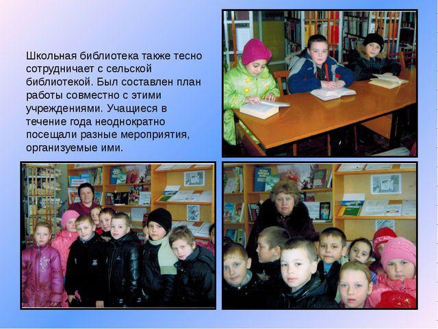 Школьная библиотека также тесно сотрудничает с сельской библиотекой. Был сост...