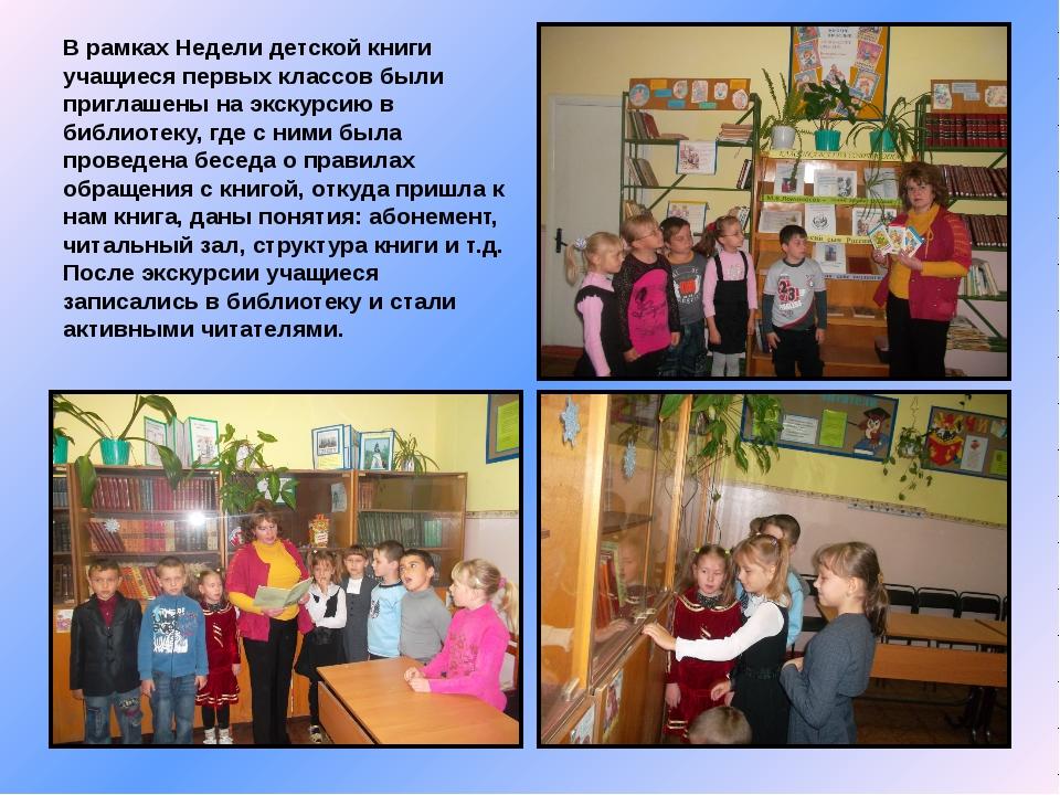 В рамках Недели детской книги учащиеся первых классов были приглашены на экск...