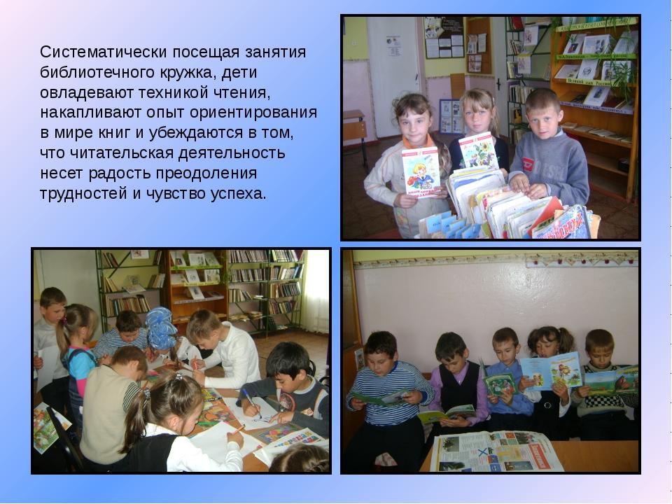 Систематически посещая занятия библиотечного кружка, дети овладевают техникой...