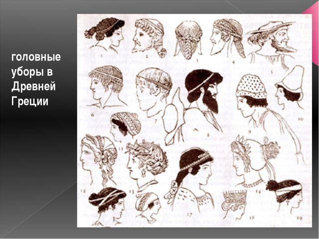 головные уборы в Древней Греции