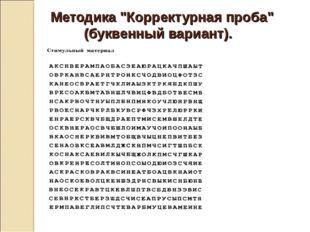 """Методика """"Корректурная проба"""" (буквенный вариант)."""