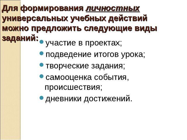 Для формирования личностных универсальных учебных действий можно предложить с...