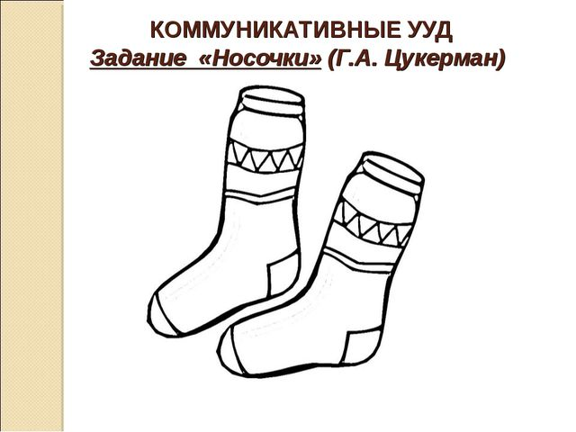КОММУНИКАТИВНЫЕ УУД Задание «Носочки» (Г.А. Цукерман)