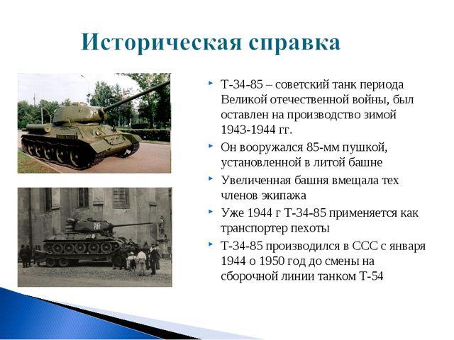Т-34-85 – советский танк периода Великой отечественной войны, был оставлен на...