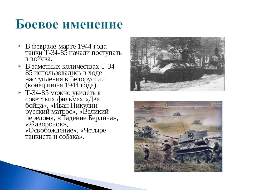 В феврале-марте 1944 года танки Т-34-85 начали поступать в войска. В заметных...