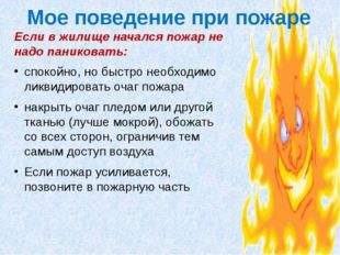 Мое поведение при пожаре Если в жилище начался пожар не надо паниковать: спок