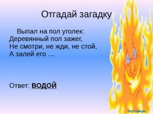 Пусть знает каждый гражданин Пожарный номер – «01»