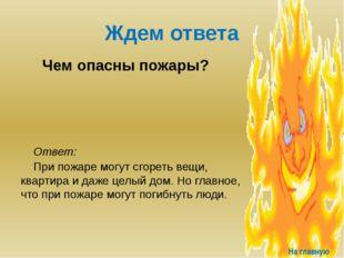 Источники: http://www.uroki.net/docobgd/docobgd5.htm http://www.pozharnyj.ru/