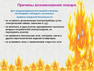 Причины возникновения пожара Для предупреждения возгораний в жилище необходим