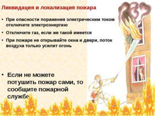 Если не можете потушить пожар сами, то сообщите пожарной службе Ликвидация и