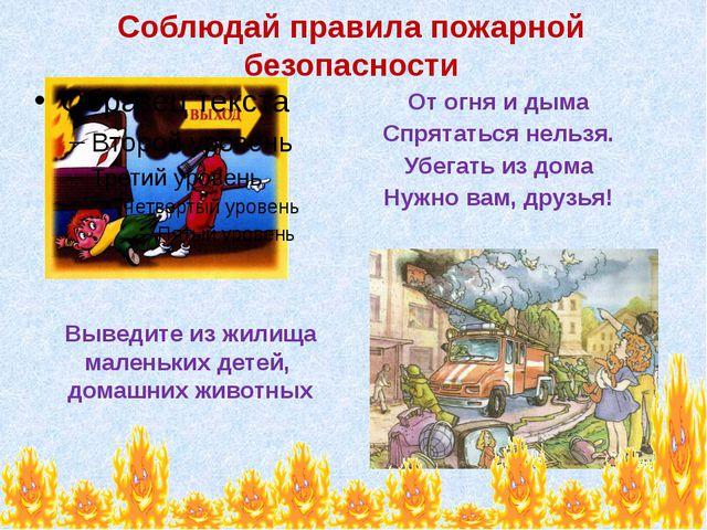 Соблюдай правила пожарной безопасности Выведите из жилища маленьких детей, до...