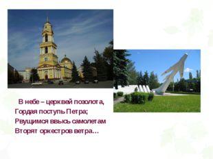 В небе – церквей позолота, Гордая поступь Петра; Рвущимся ввысь самолетам Вт