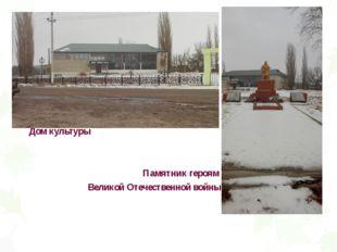 Дом культуры Памятник героям Великой Отечественной войны