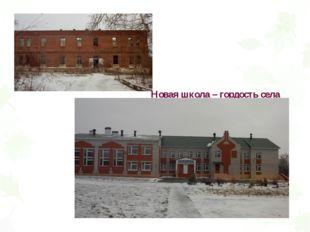 Новая школа – гордость села