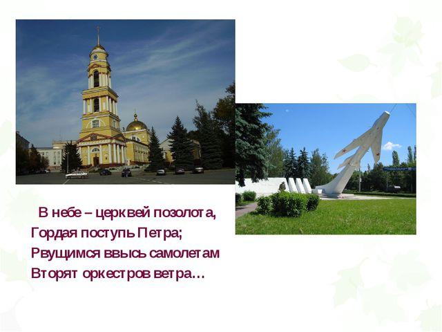 В небе – церквей позолота, Гордая поступь Петра; Рвущимся ввысь самолетам Вт...