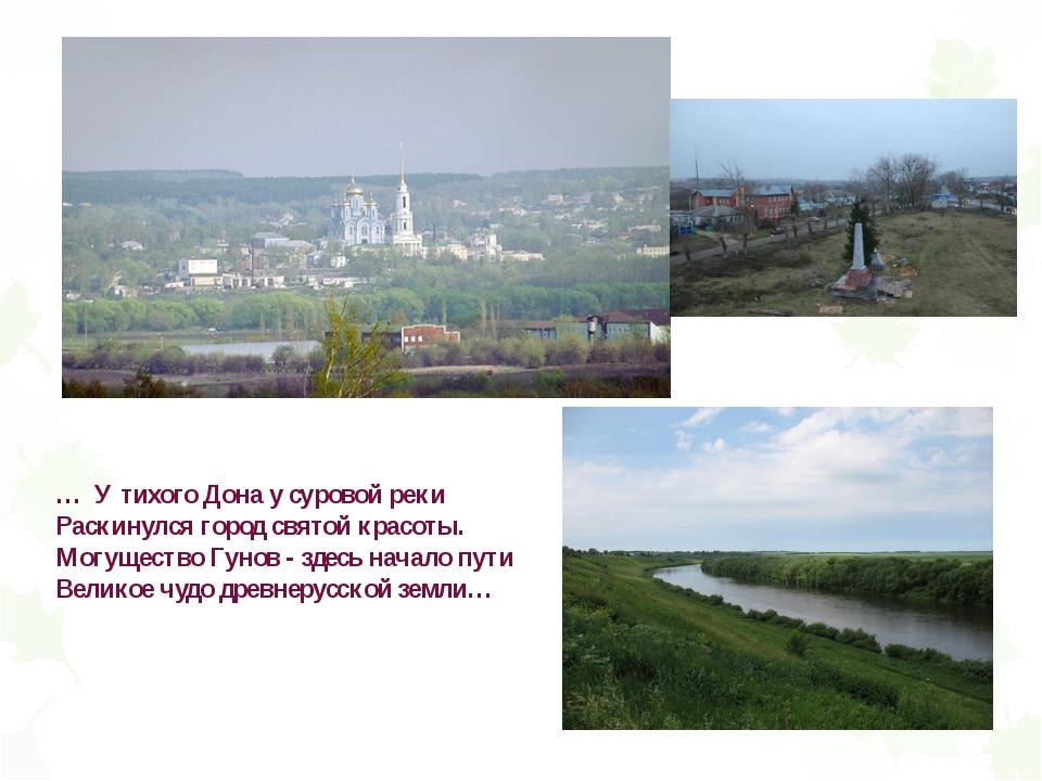 … У тихого Дона у суровой реки Раскинулся город святой красоты. Могущество Гу...