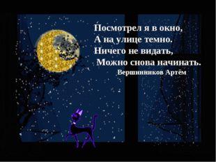 Посмотрел я в окно, А на улице темно. Ничего не видать, Можно снова начинать.